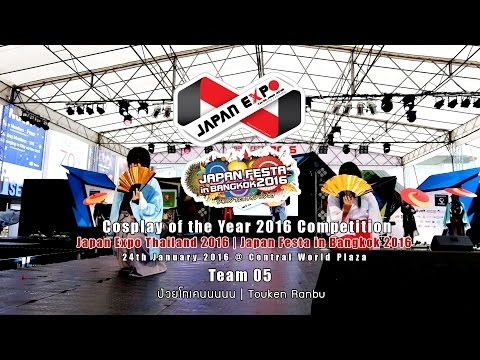 Japan Festa in Bangkok 2016 Cosplay of the Year – Team 05 ป่วยโทเคนนนนน | Touken Ranbu