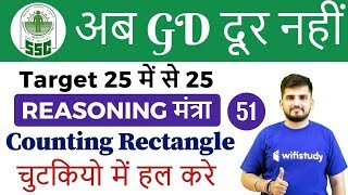 8:00 PM - SSC GD 2018 | Reasoning by Deepak Sir | Counting Figures Rectangle