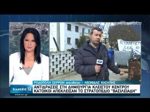 Ροδόπολη Σερρών: Σε αποκλεισμό του στρατοπέδου προχώρησαν οι κάτοικοι | 05/03/2020 | ΕΡΤ
