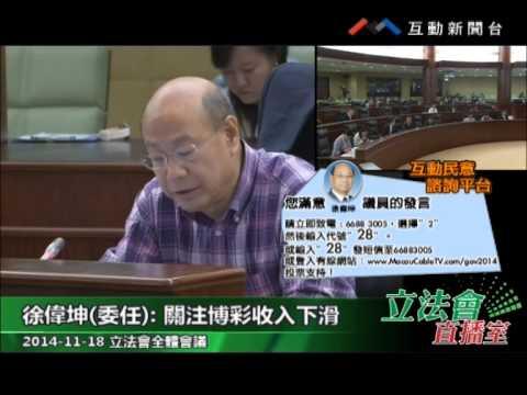 徐偉坤 20141118立法會全體會議