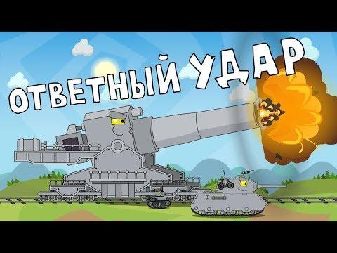 Ответный удар Мультики про танки