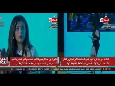 أول تعليق للدكتورة نهى عبدالكريم عن سبب انسحابها من منتدى شباب العالم