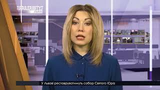 Випуск новин на ПравдаТУТ Львів 15 січня 2018