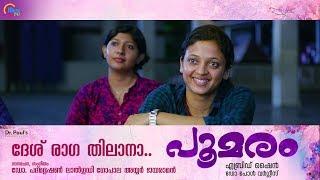 Video Poomaram | Desh Raga Thilana Song Video | Kalidas Jayaram, Neetha Pillai | Abrid Shine | Official MP3, 3GP, MP4, WEBM, AVI, FLV April 2018