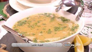 شوربة عدس   مقلوبة بالأرز و الباذنجان   كل يوم طبخة   الشيف سهيلة   Samira TV