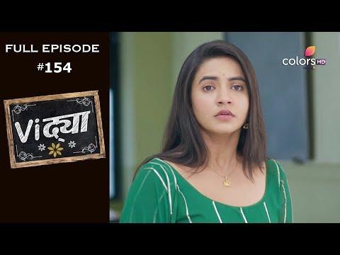 Vidya | Episode 154 | विद्या | Full Episode