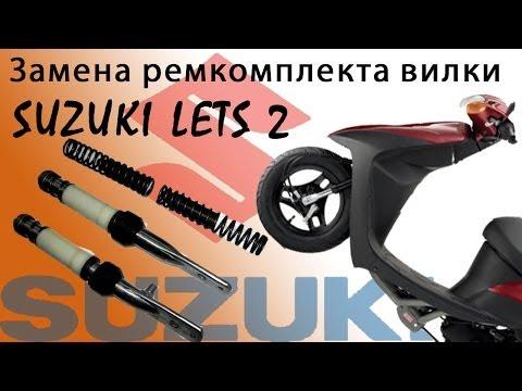 Сальники на suzuki lets 2 фотка