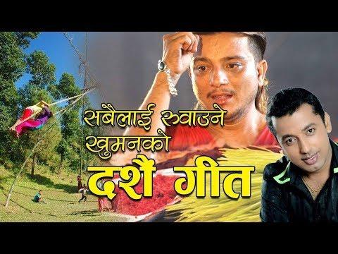 (खुमन अधिकारीको परदेशी लाई रुबाउने दशैं गीत 2075/2018 || Khuman Adhikari & Silu Bhattarai - Duration: 90 seconds.)