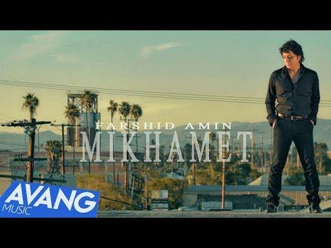 Farshid Amin -  Mikhamet  (Клипхои Эрони 2017)