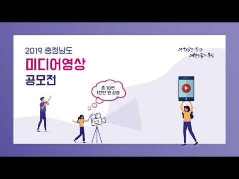 충청남도 미디어영상공모전 안내 편