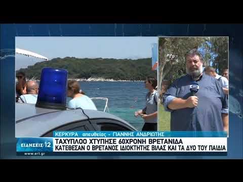 Σε εξέλιξη οι έρευνες για τον εντοπισμό του χειριστή του ταχύπλοου στην Κέρκυρα | 02/09/20 | ΕΡΤ