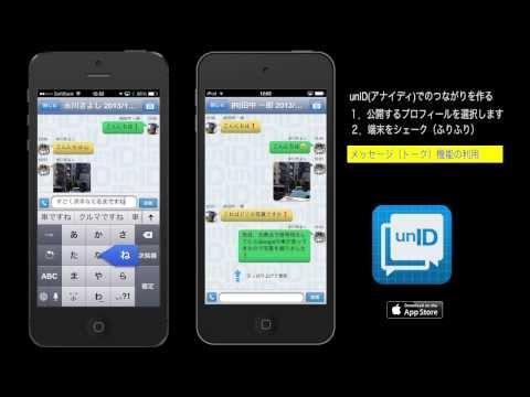 Video of アナイディ「unID」ID公開不要の安心なコミュニケーション