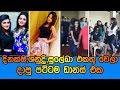 Dinakshi,Shanudrie,Suleka  Dance | දිනක්ෂි,ශනුද්රි,සුලේඛා එකතු වෙලා දාපු පට්ටම ඩාන්ස් එක