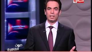 برنامج صوت القاهرة - حلقة الثلاثاء 17-3-2015 - Sout Al Qahera