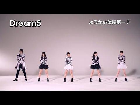 Dream5 / ようかい体操第一<体操ビデオ>