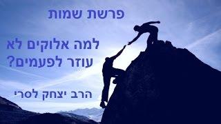 הרב יצחק לסרי – פרשת שמות – חובת ההשתדלות