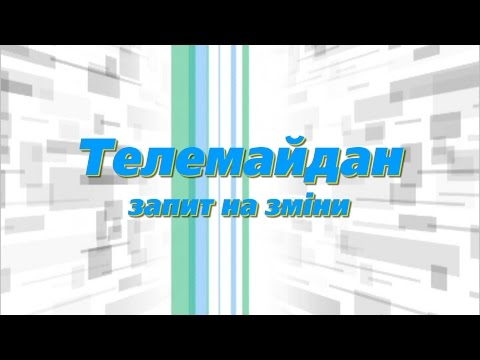 """Ток-шоу """"Телемайдан"""" [ЗАПИС ОНЛАЙН-ТРАНСЛЯЦІЇ]"""