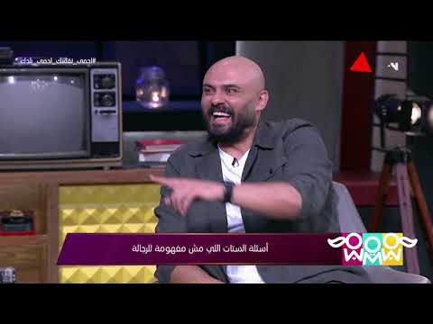 فيديو- من الأجمل؟ سؤال هيدي كرم الماكر لأحمد صلاح حسني