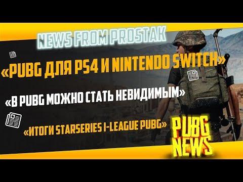 PUBG НА Nintendo Switch И PS4! КАК СТАТЬ НЕВИДИМЫМ!!! (PUBGNEWS #78)
