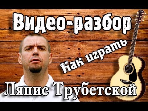Как играть Воины света-Ляпис Трубетской урок на гитаре для начинающих, видеоурок, видео разбор, бой
