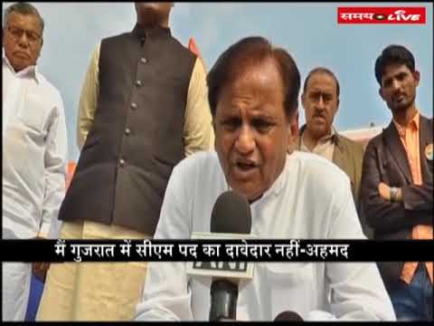 Ahmed Patel clarification on demand of Gujarat