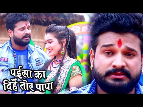 Video Ritesh Pandey, Akshra Singh (2018) सुपरहिट काँवर गीत - Paisa Ka Dihe Tor Papa - Bhojpuri Kanwar Song download in MP3, 3GP, MP4, WEBM, AVI, FLV January 2017