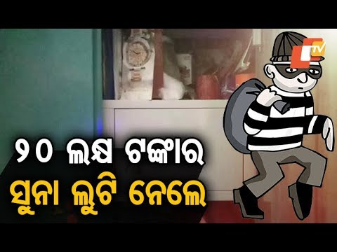 Video Robbers flee away with cash, gold in Bhadrak download in MP3, 3GP, MP4, WEBM, AVI, FLV January 2017