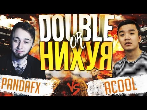 PANDAFX VS ACOOLFIFA (DOUBLE OR НИХУЯ?)