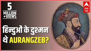 Video Vyakti Vishesh : Was Aurangzeb an enemy of Hindus? MP3, 3GP, MP4, WEBM, AVI, FLV September 2018