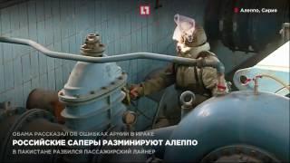 Российские саперы разминируют Алеппо