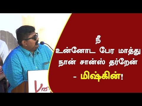 Change your name I will give you chance – Director Mysskin