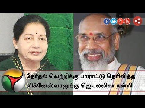 Jayalalithaa-thanks-Srilankas-Northern-Province-CM-CV-Vigneswaran