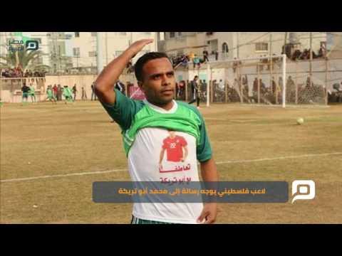 مصر العربية | لاعب فلسطيني يوجه رسالة إلى محمد أبو تريكة