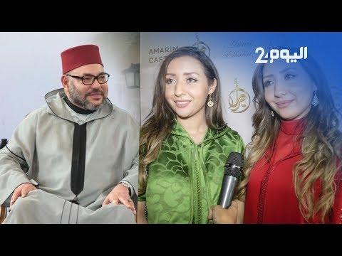 العرب اليوم - شاهد: صفاء وهناء تكشفان جديدهما المرتقب وتوجهان رسالة إلى الملك