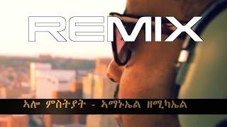 Amanuel Zemichael - Alo Mestiyat Remix 2014