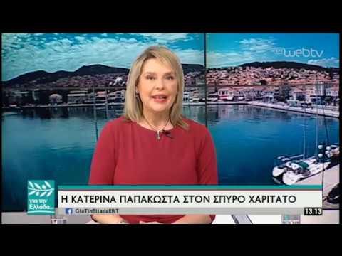 Η Κατερίνα Παπακώστα στον Σπύρο Χαριτάτο | 23/05/2019 | ΕΡΤ