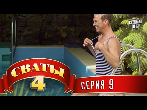 Сваты 4 (4-й сезон, 9-я серия) (видео)