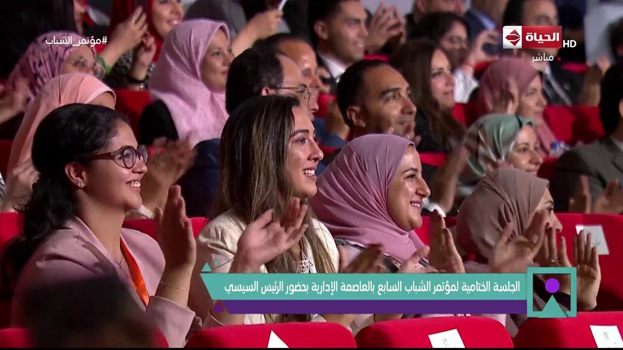"""الحياة - الرئيس السيسي يكرم نماذج من الشباب المصري """"أبطال كل يوم"""""""