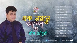Robi Chowdhury  Ek Noyone Kando  Full Audio Album  Soundtek