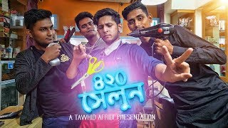 Download Video BANGLA FUNNY VIDEO 2018 | TYPES OF PEOPLE IN THE SALOON | TAWHID AFRIDI | MP3 3GP MP4