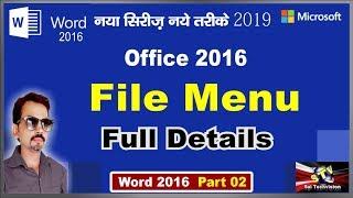 Microsoft Word 2016 File Menu Full Details in Hindi |Part 02|