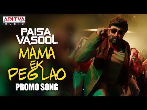Mama Ek Peg Lao Song Promo | Paisa Vasool | Balakrishna | Puri Jagannadh | Shriya Saran | #NBK101