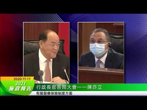 20201117 行政長官答問大會陳亦立關注 ...