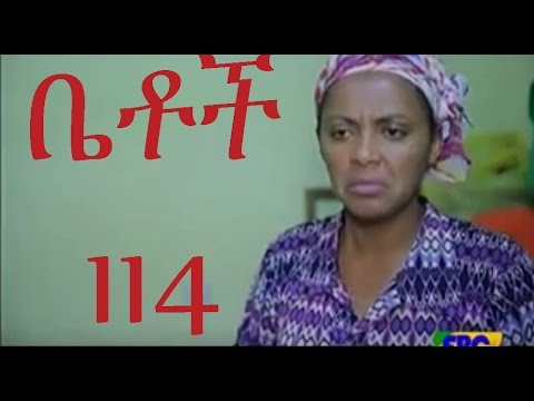 BETOCH - Part 114 - Ethiopian commedy on KEFET.COM