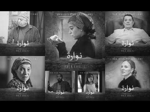 """منة شلبي ومحمود حميدة وشيرين رضا يكشفون سر انجذابهم لـ """"نوارة"""""""
