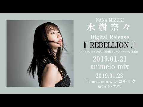 水樹奈々『REBELLION』試聴動画