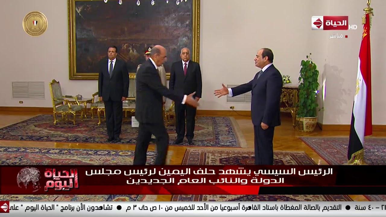 الحياة اليوم - الرئيس السيسي يشهد حلف اليمين لرئيس مجلس الدولة و النائب العام الجديدين