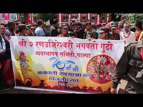 (Bhagawati Jatra Palpa - Duration: 2 minutes, 3 seconds.)