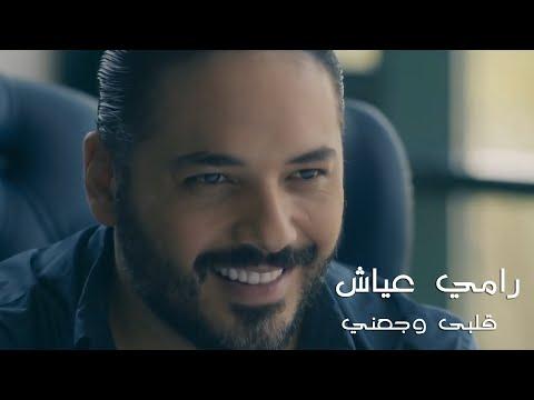 """رامي عياش يغني """"قلبي وجعني"""" من فيلم """"للحب حكاية"""" (باباراتزي)"""
