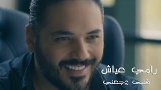Download Lagu Ramy Ayach - Alby Waga'ny   رامي عياش - قلبى وجعني (الكليب الرسمى) Mp3